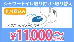 シャワートイレ取り付け・取り替え
