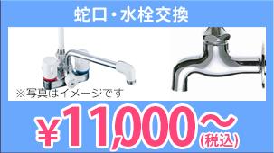 蛇口・水栓交換