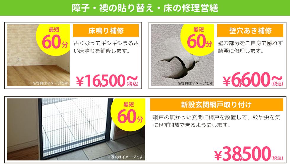 障子・襖の貼り替え・床の修理