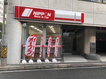 ニッポンレンタカー 四日市営業所